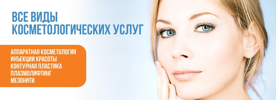 2_cosmetology