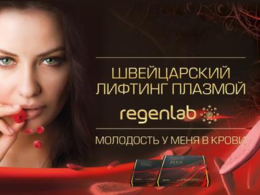 Regenlab - плазмотерапия